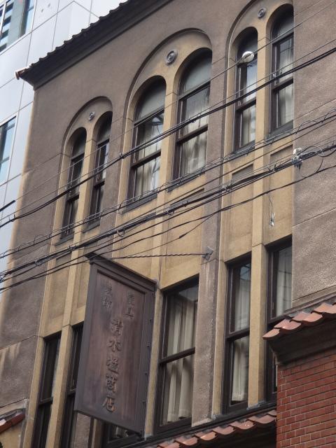 清水猛商店 2階部分