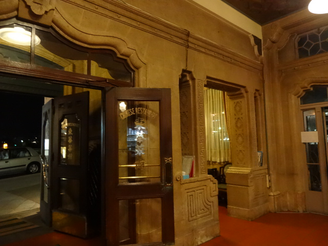 東華菜館 1階