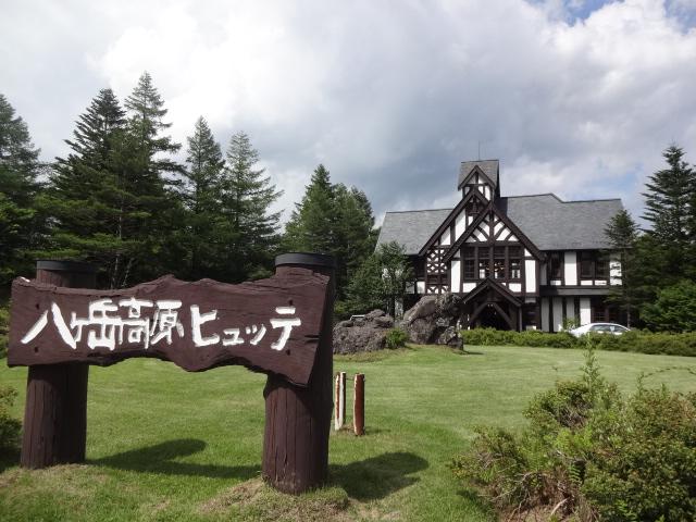 八ヶ岳高原ヒュッテ