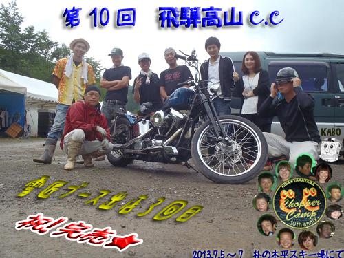 2013.飛騨高山C.C【3日目】 (15)