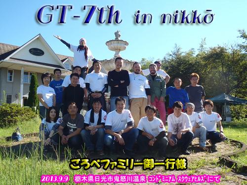 GT-7th9月9日 (17)