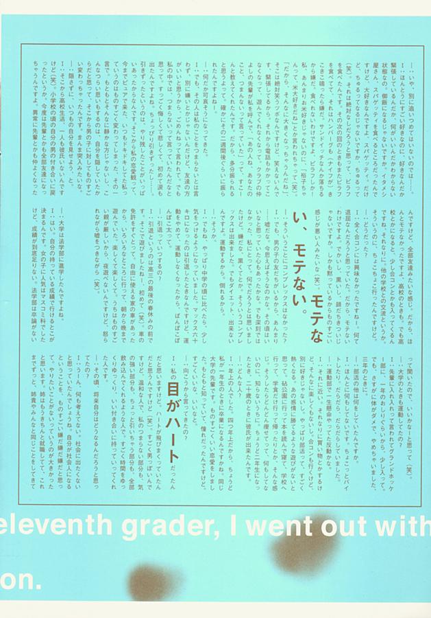 伊藤裕子 月刊伊藤裕子