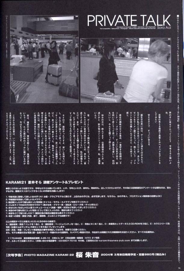 karamisaooya072071.jpg