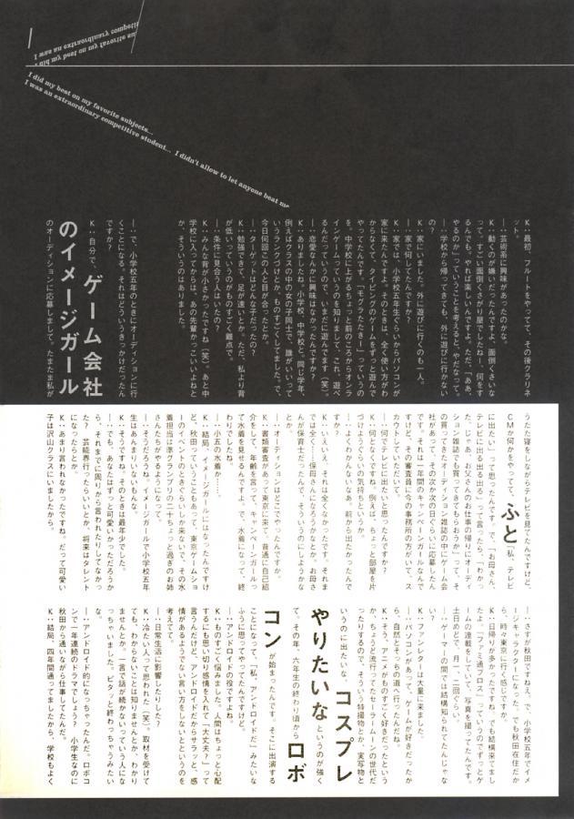 月刊 加藤夏希