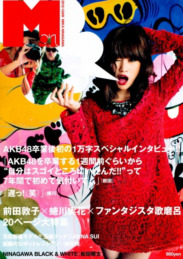 前田敦子 写真集 M girl