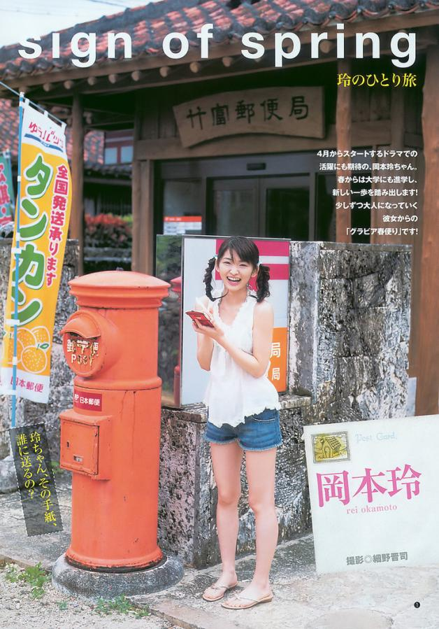 oka12ei12rei-okamoto-00635081059.jpg