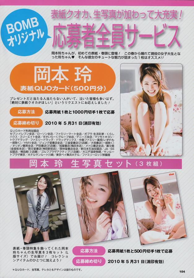 oka12ei12rei-okamoto-00893343079.jpg