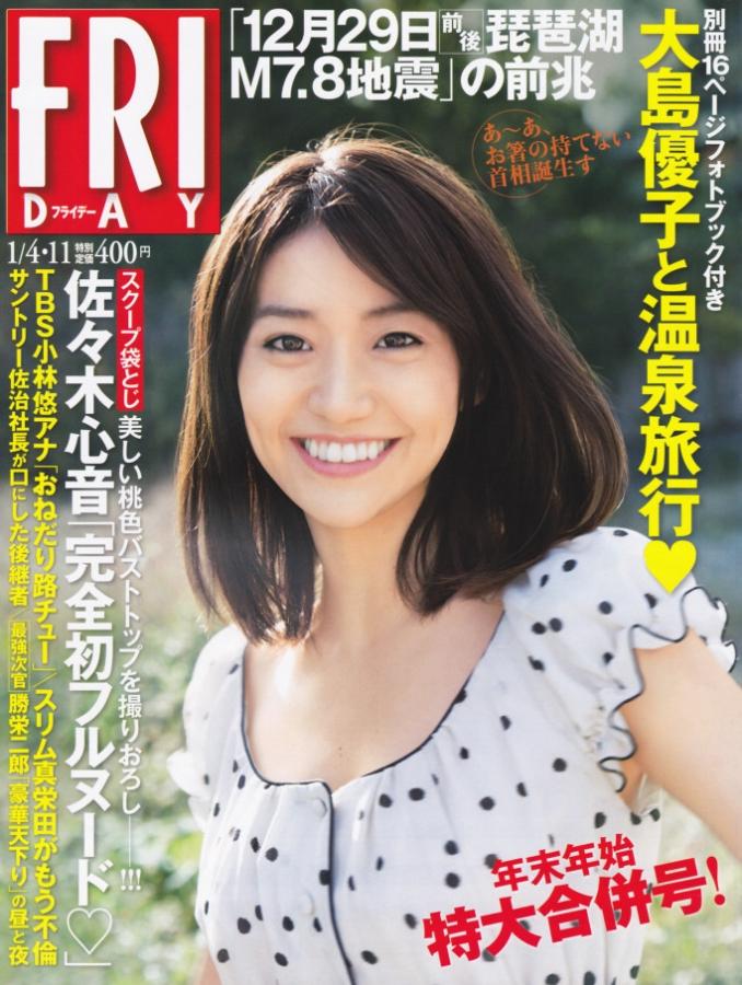 AKB48 大島優子 写真集