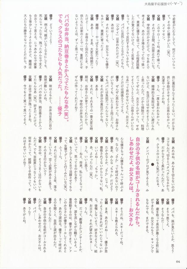 yukoiooitya064063.jpg