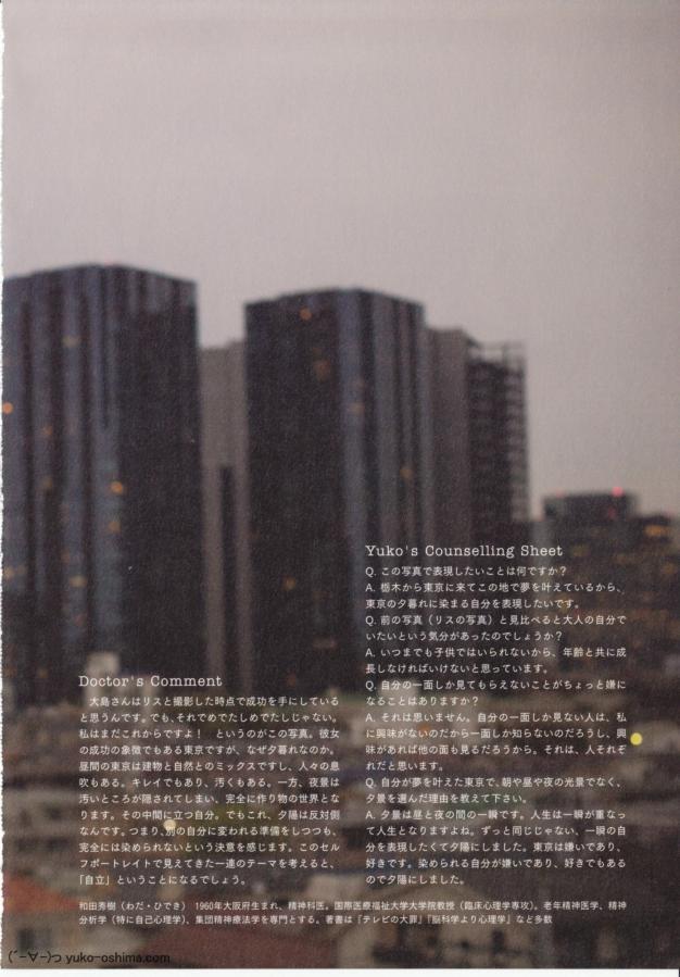 yukoiooitya102101.jpg