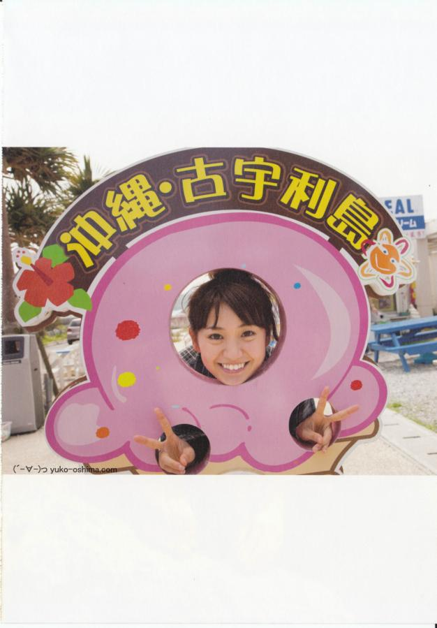 yukoiooitya120119.jpg