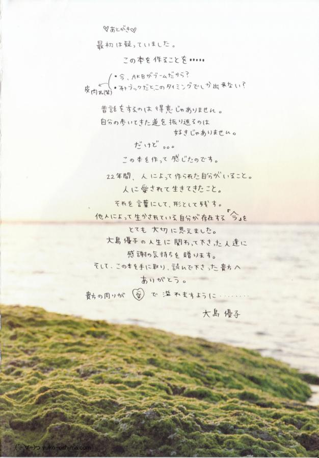 yukoiooitya146145.jpg