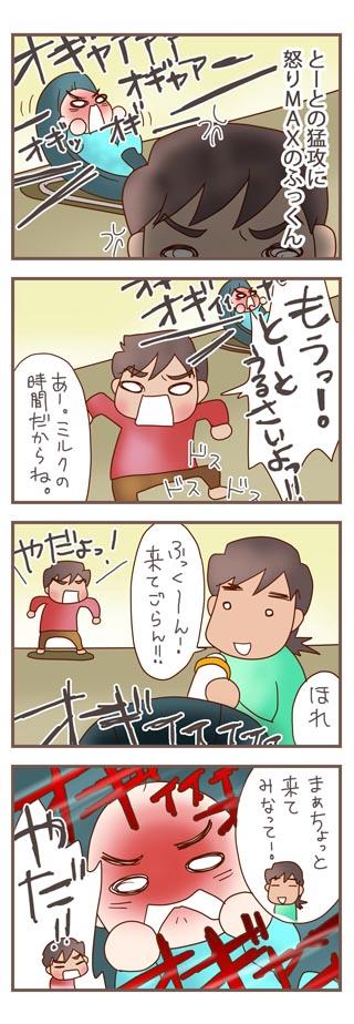 はじめての敗北_a