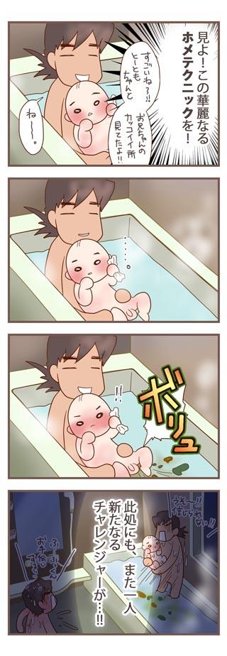 風呂ウンコ_b