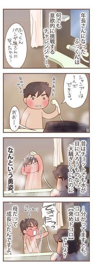 風呂ウンコ_a