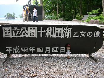東北2013 2-4