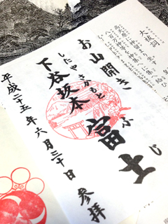 130630oyama3s.jpg