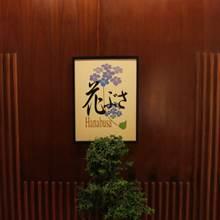 サンライズニャチャン レストラン花ぶさ 店内には日本の着物のような衣装をきた店員さんが
