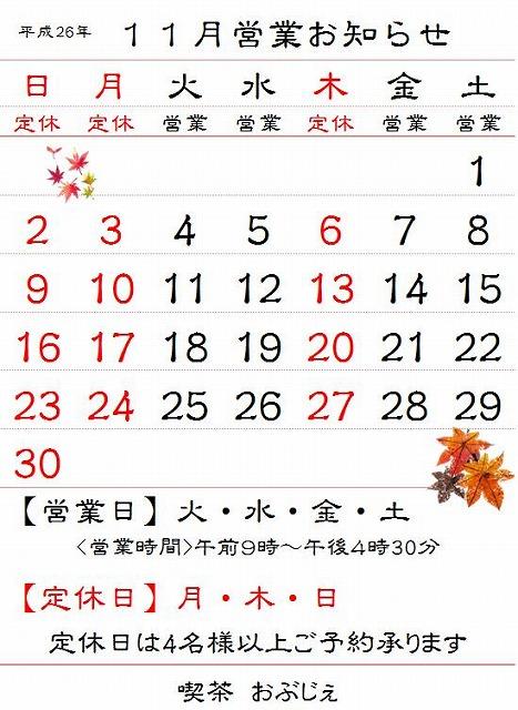 11月営業お知らせ