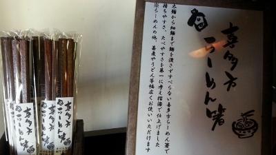 らーめん箸説明20140110_151933 (400x225)