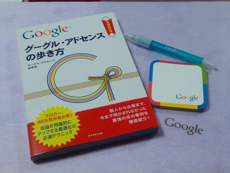 Googleランチ会