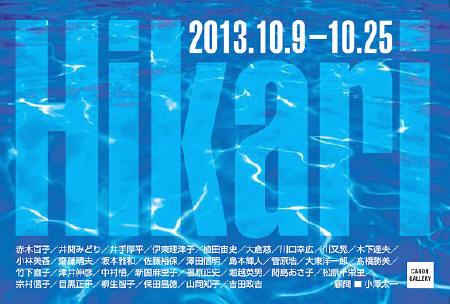 Hikari_1