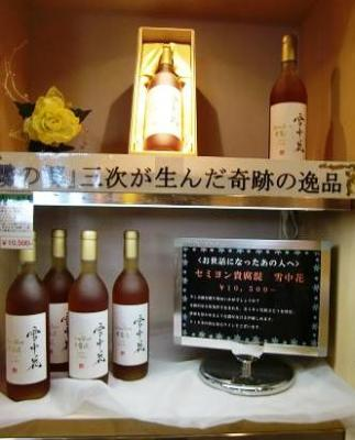 貴腐混ワイン