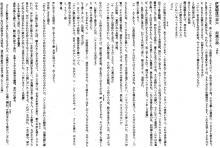 伊賀越道中双六 沼津の段 原稿