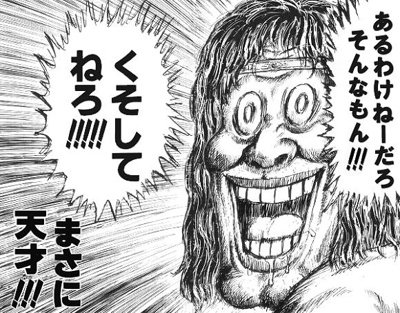 tensai_20130722233812.jpg