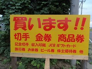 千葉県 切手高価買取