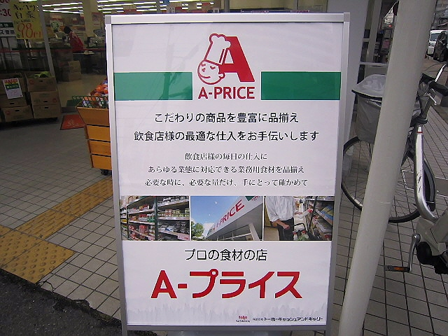 『A-プライス』リニューアルオープン(*^_^*)