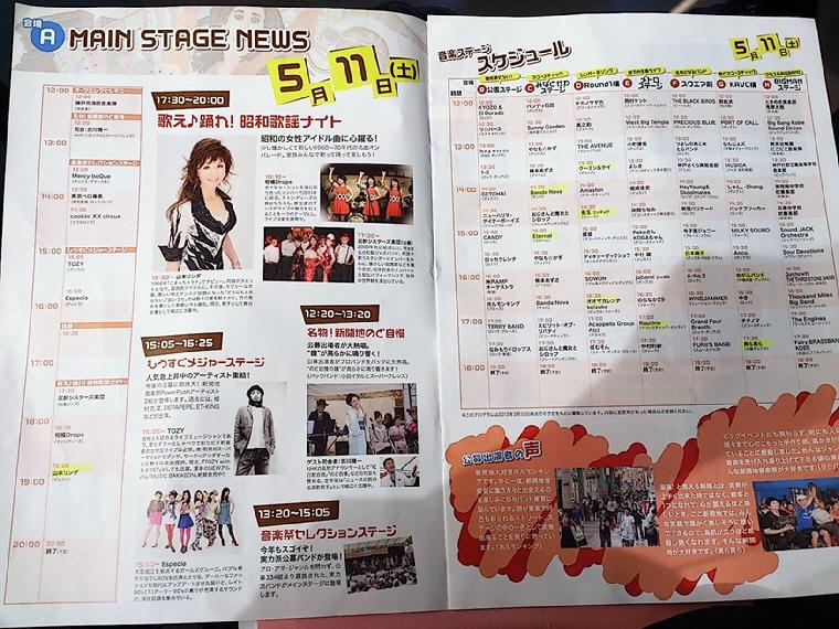 2013神戸新開地音楽祭 5月11日編ヽ(^o^)丿