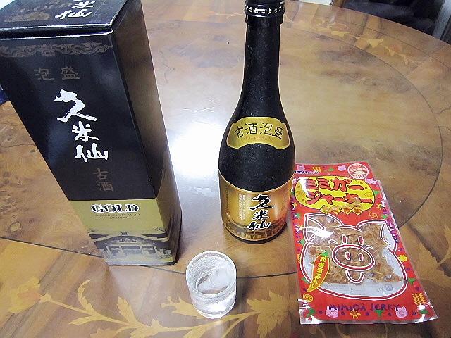 2013.6.1沖縄修学旅行のお土産をいただきました。感激。(^u^)