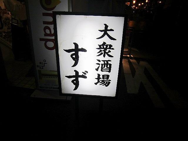 大衆酒場『すず』@元町商店街。。