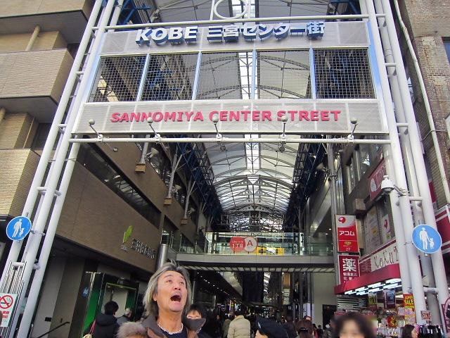 神戸商店街縦走の最終編。三ノ宮あじさい商店街から新開地冨月のゴールまで♪♪