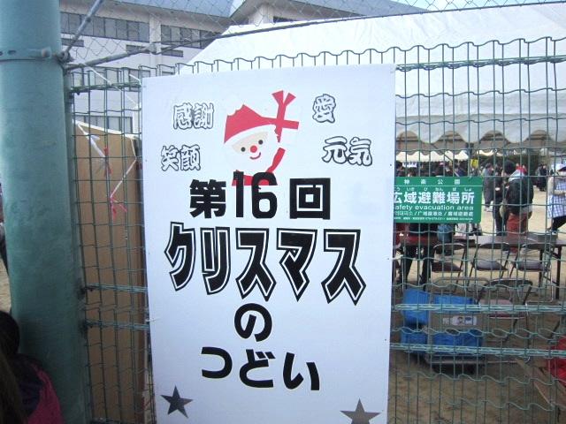 2013.12.15 神楽公園『クリスマスの集い』☆☆☆