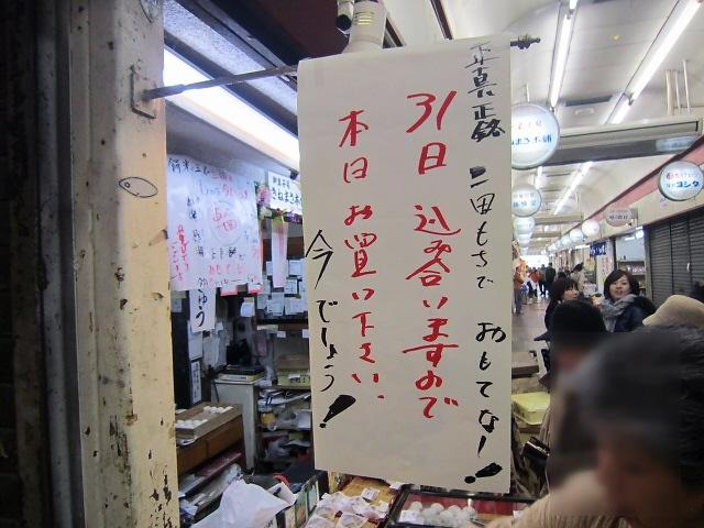 水道筋商店街『昭和40年代の混雑っつぷりを体感する商店主リレーツアー』その6
