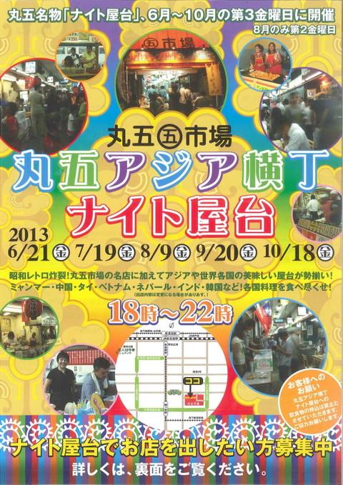 丸五市場アジア横丁ナイト屋台2013開幕♪