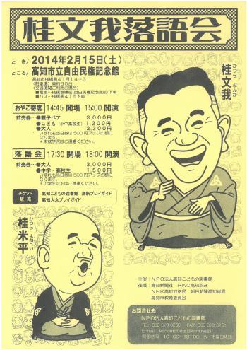 2014桂文我チラシ