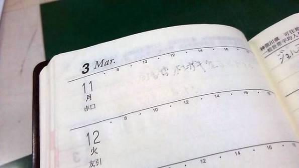 手帳13.8.3①