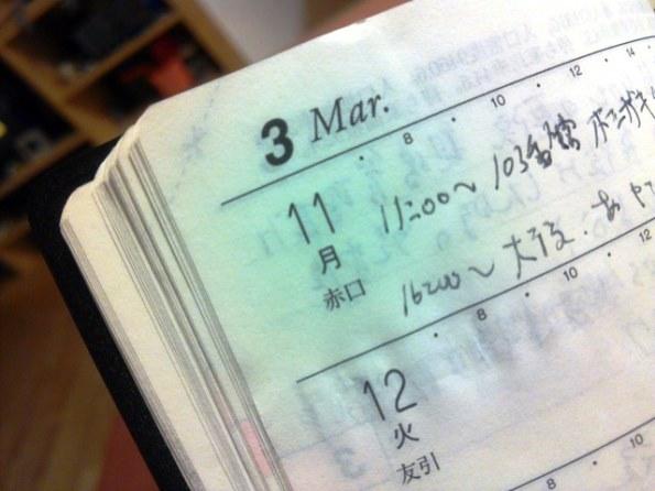 手帳13.8.3②