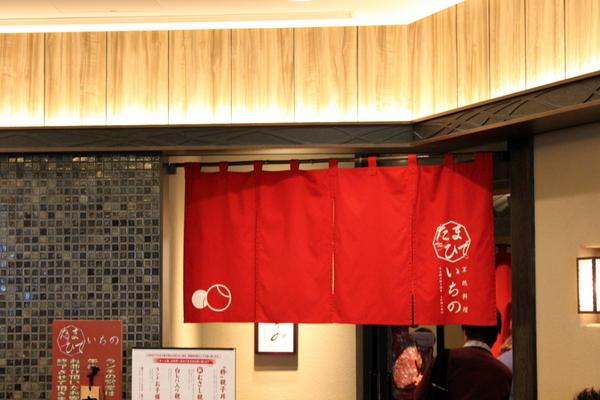 東京旅行2013 1日目④
