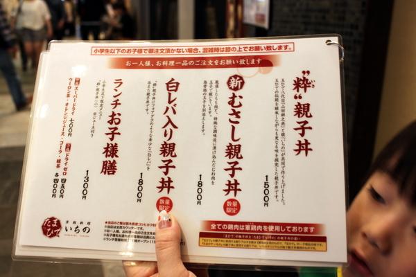 東京旅行2013 1日目③