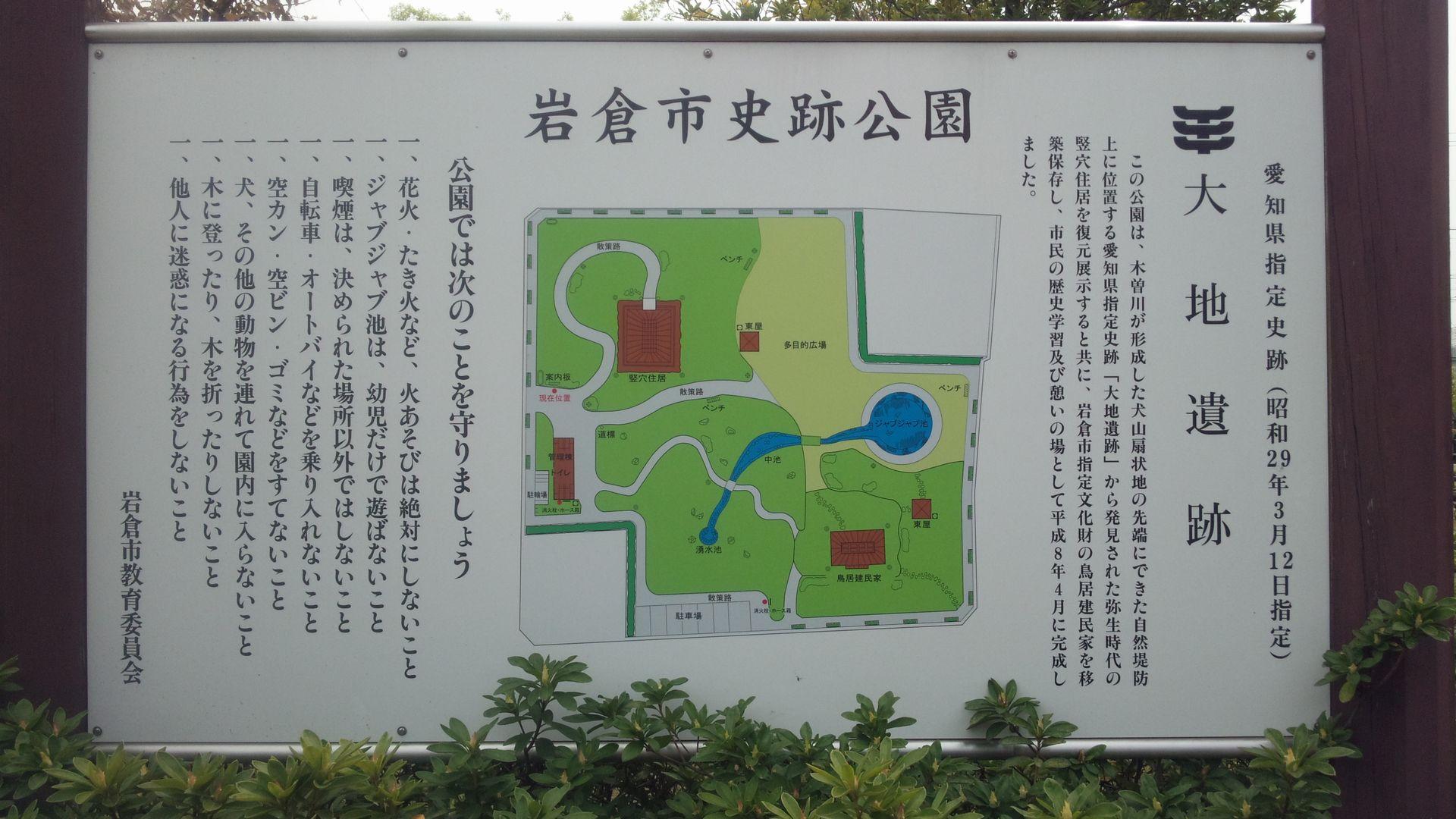iwakurashiseki04.jpg