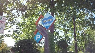 suigopark01.jpg
