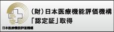 日本医療機能評価機構「認定証」取得