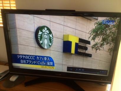 ワールドビジネスサテライト3