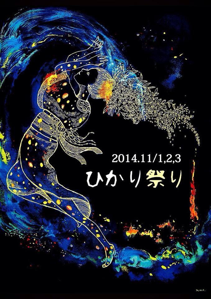 2014/11-3 ひかり祭り