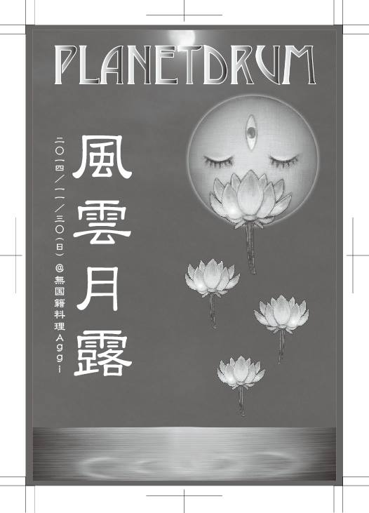 11/30 無国籍料理 Aggi (梅田)-PLANET DRUM #8『風雲月露』-