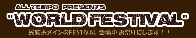 11/23@Ψ WORLD FESTIVAL 2014 Ψ 六行会ホール